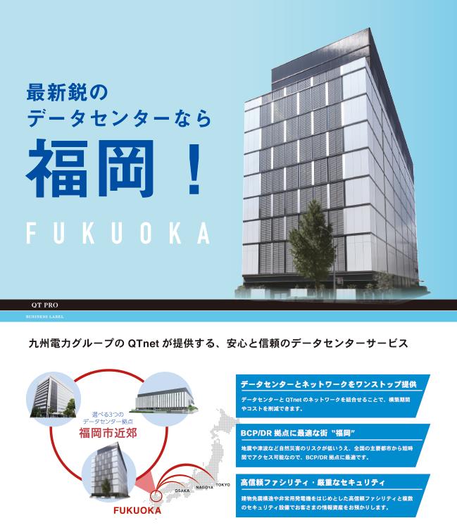 「Qicデータセンター博多駅」製品詳細1