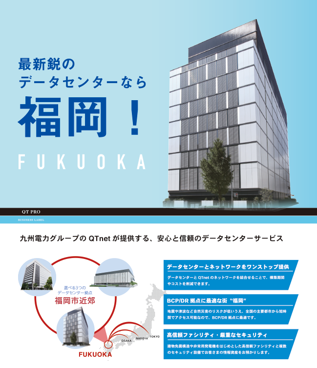 「QTnet福岡第3データセンター」製品詳細1