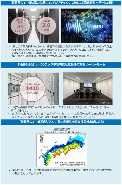 「QTnet福岡第3データセンター」製品詳細2