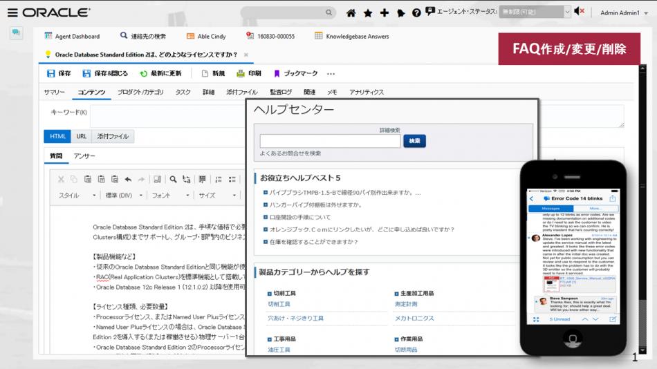 Oracle Service製品詳細2