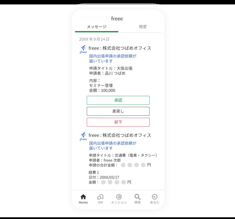 会計 freee製品詳細2