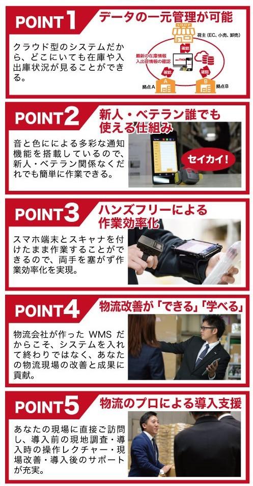 「トーマス」製品詳細3
