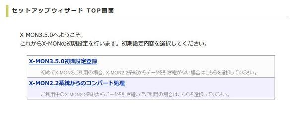 X-MON製品詳細2