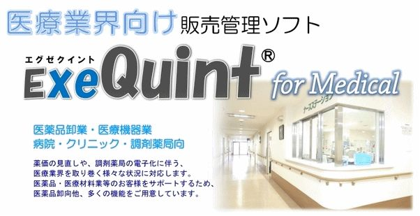 ExeQuintエグゼクイントfor Medical 販売管理製品詳細1