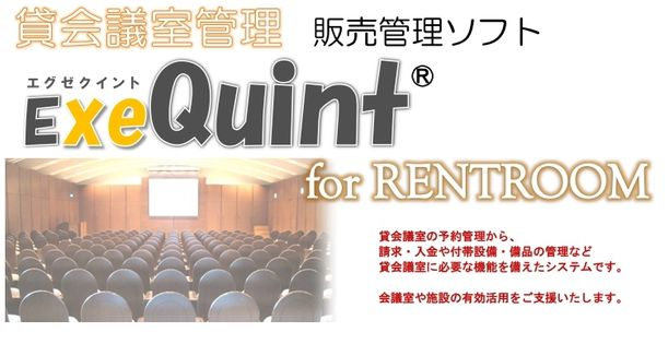 「ExeQuint(エグゼクイント)」for RENT ROOM製品詳細1