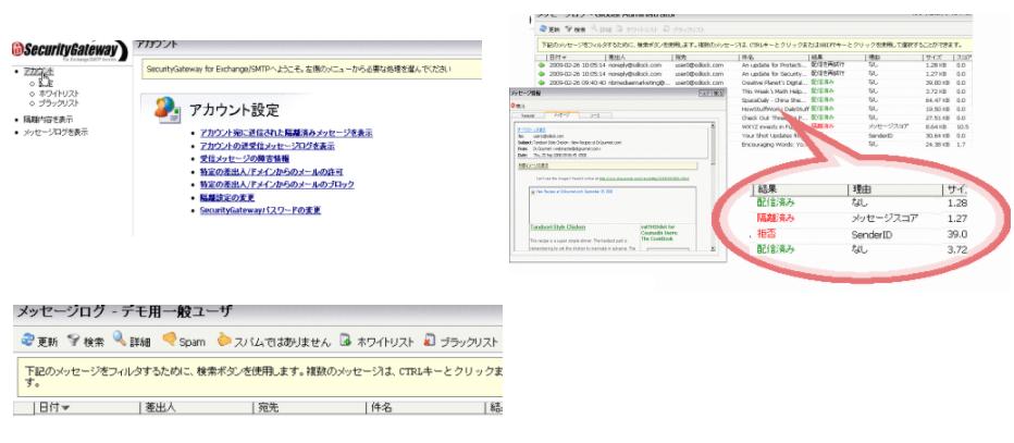SecurityGateway製品詳細2