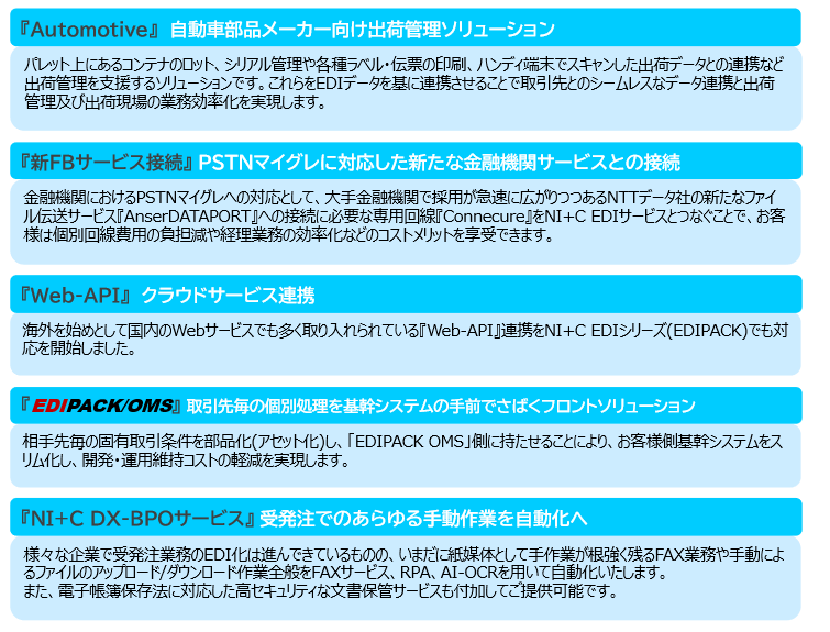 「NI+C EDIシリーズ」製品詳細3
