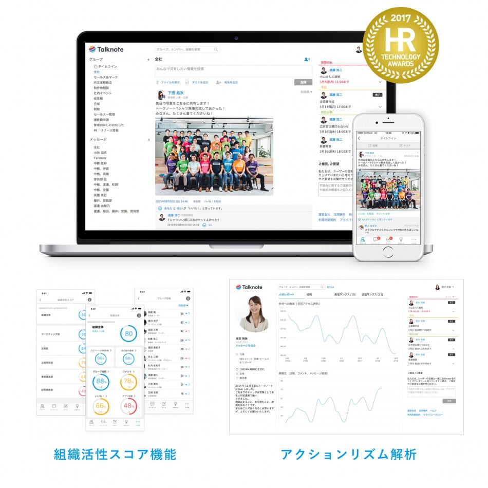 「Talknote」製品詳細2