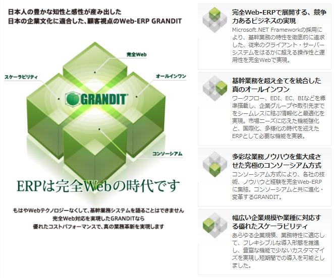 GRANDIT製品詳細1