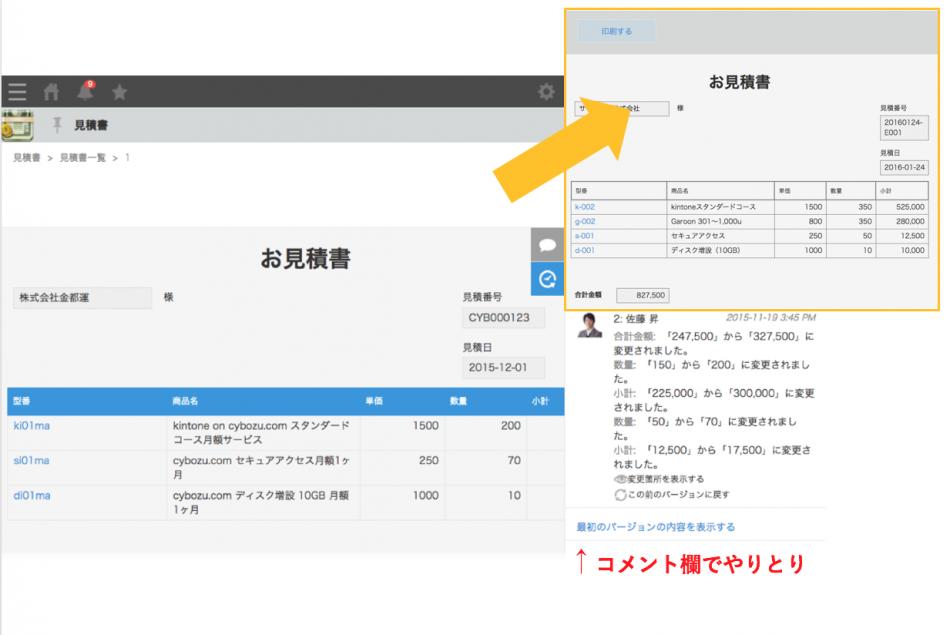 kintone製品詳細3