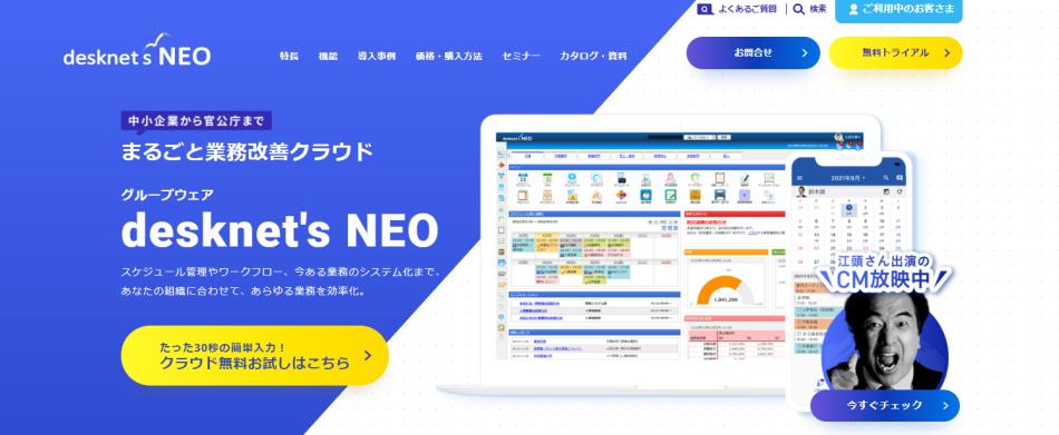 desknet's NEO製品詳細1