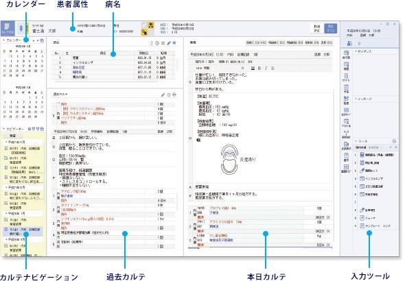 m-KARTE製品詳細1