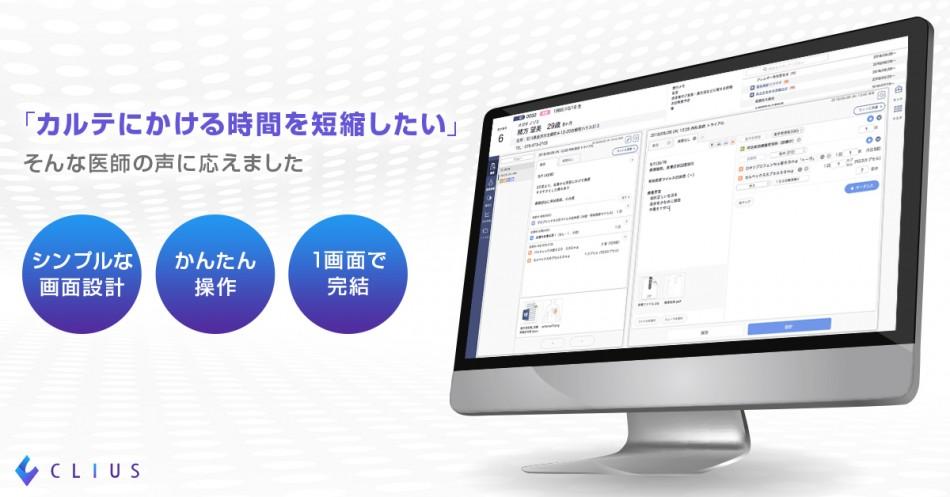CLIUS (クリアス)製品詳細3