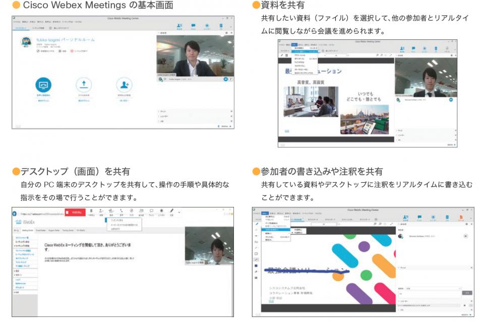 Cisco Webex Meetings製品詳細3
