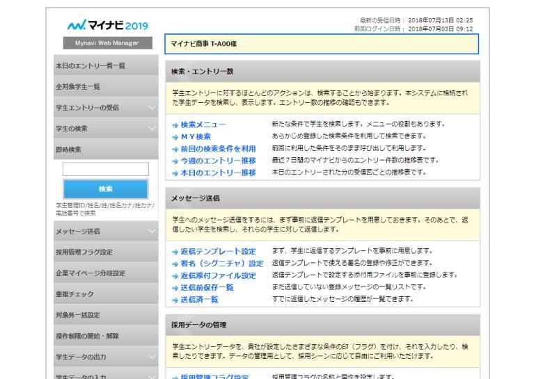 『Mynavi Web Manager』製品詳細2