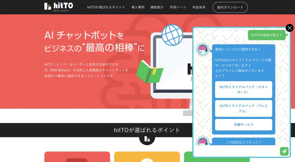 AIチャットボット「hitTO」〜社内の問い合わせ対応業務を効率化〜製品詳細1