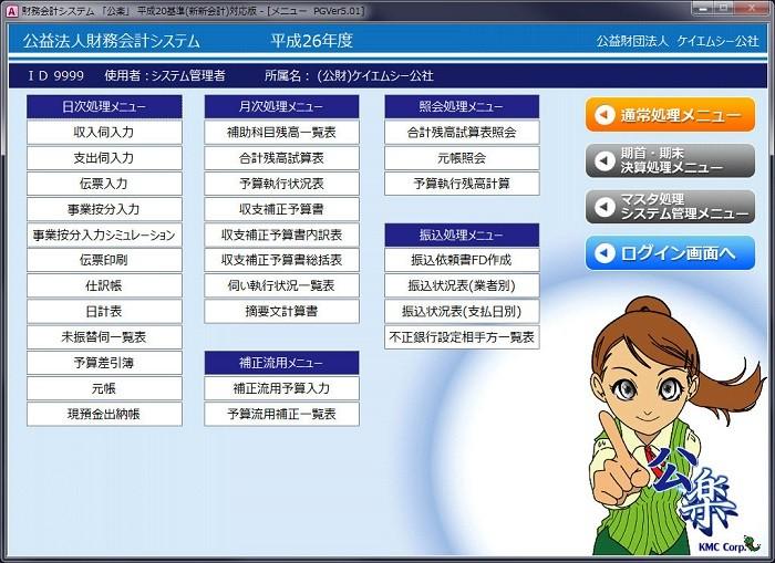 公益法人財務会計ソフト -公楽Cloud-製品詳細2