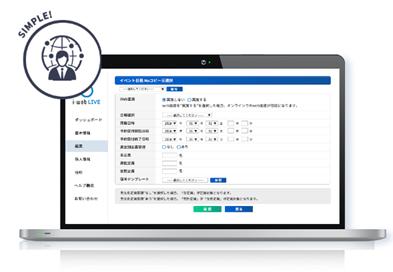 i-web LIVE製品詳細2