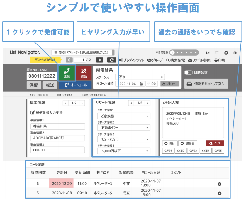 List Navigator.製品詳細2