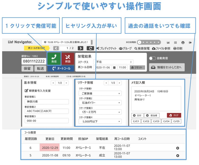 【List Navigator.】製品詳細2
