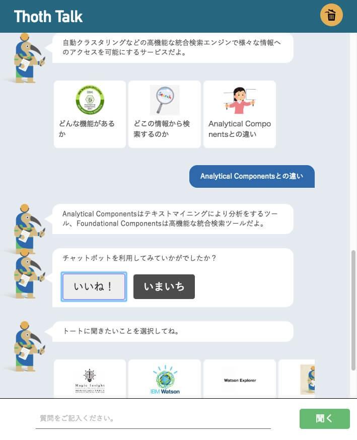 Magic Insight for Chatbot製品詳細3