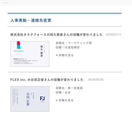 Sansan製品詳細2