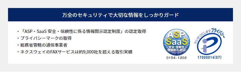 FNX e-帳票FAXサービス製品詳細3