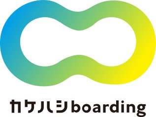カケハシboarding製品詳細1