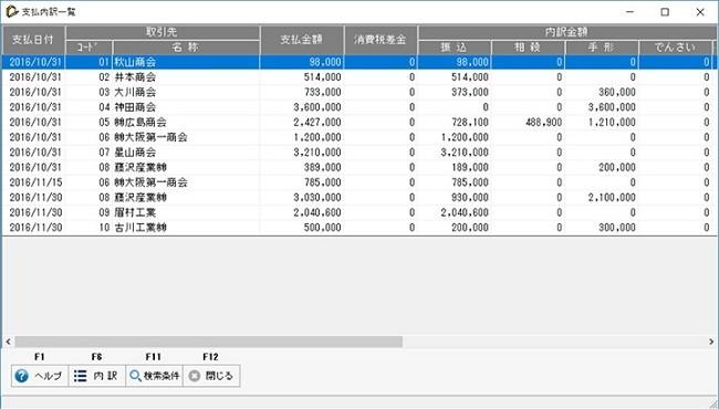 支払管理の達人製品詳細2