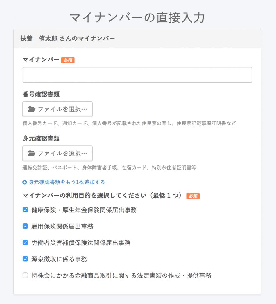 SmartHR製品詳細2