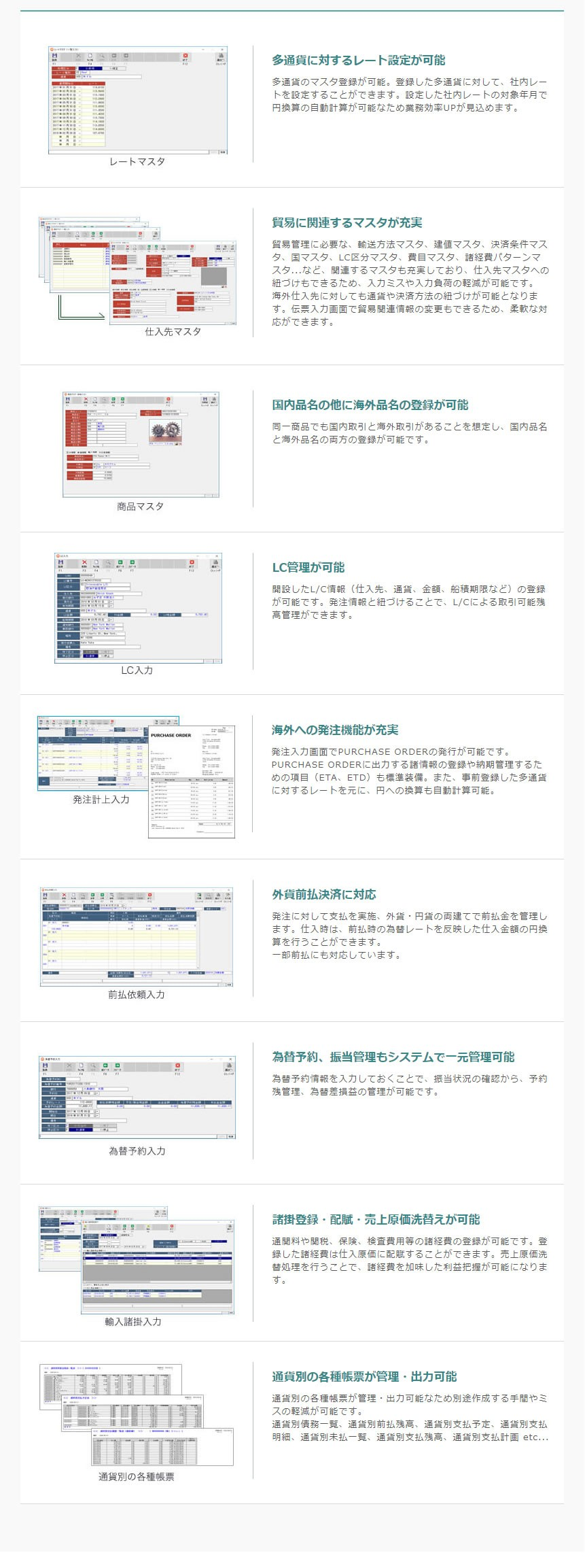 アラジンオフィス(貿易・輸出入業向け)製品詳細3