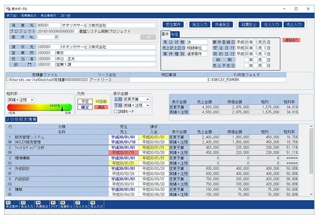 Project Director製品詳細2