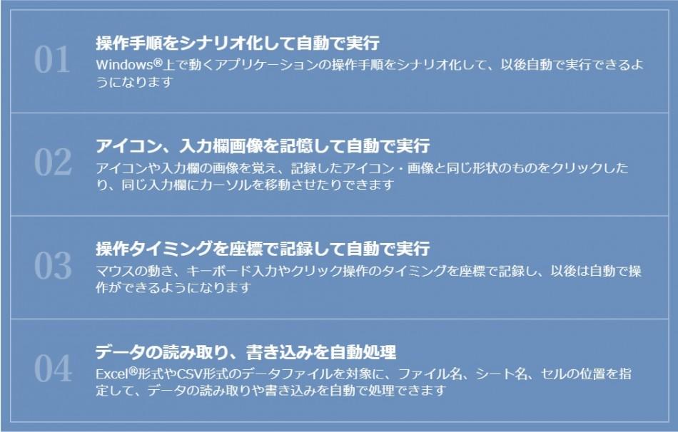 RPAツール「WinActor」製品詳細2