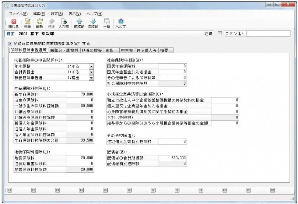PCA給与DX クラウド製品詳細2