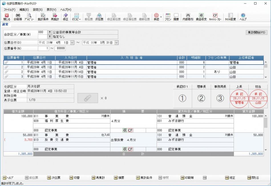 PCA公益法人会計DX クラウド製品詳細2
