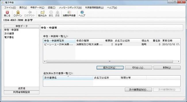 PCA会計DX クラウド製品詳細3