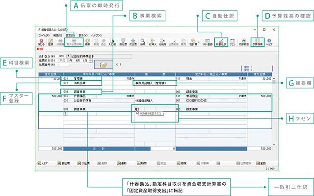 PCA公益法人会計DX クラウド製品詳細1