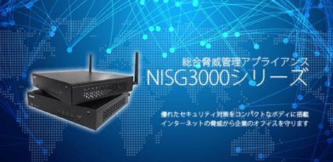 NISG-3000製品詳細1