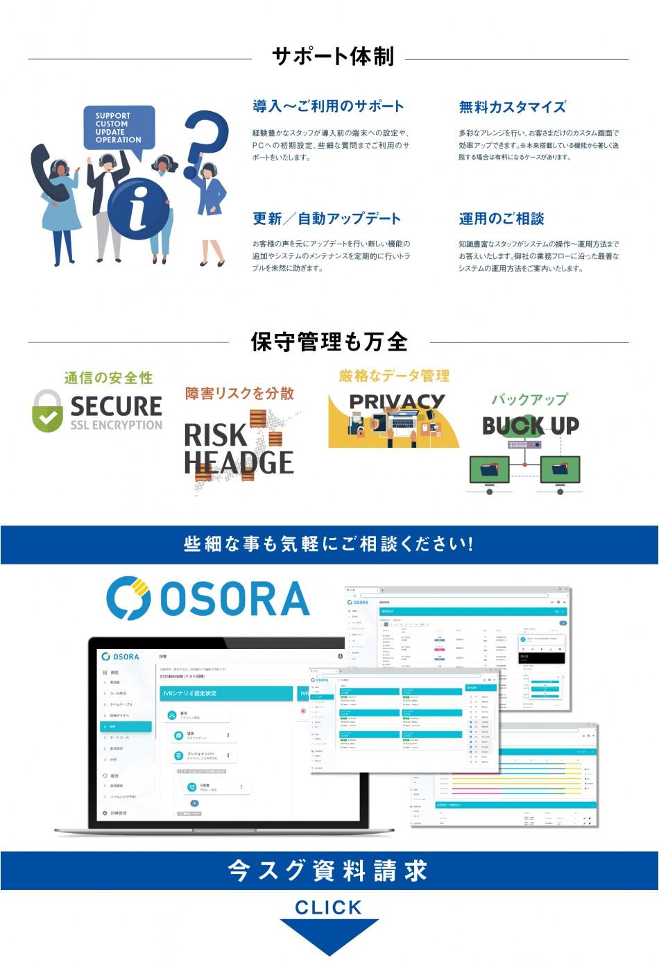 受電業務システムOSORA製品詳細3