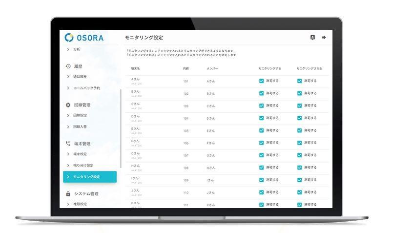 OSORA製品詳細3
