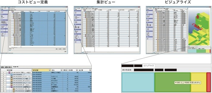 Visual BOM製品詳細2