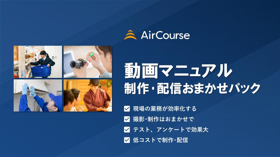 教育向け動画コンテンツ制作サービス製品詳細1