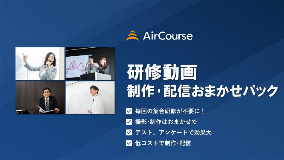 教育動画・eラーニングコンテツ制作サービス製品詳細2