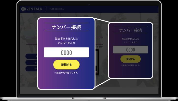 ZENTALK製品詳細2