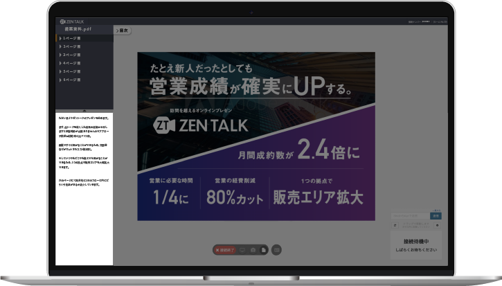 ZENTALK製品詳細3