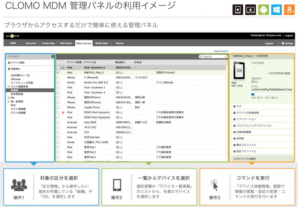 CLOMO MDM製品詳細1