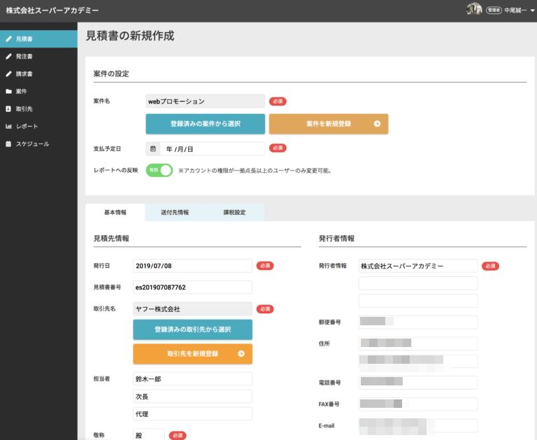 グループウェア・請求書・見積書・発注書システム製品詳細2