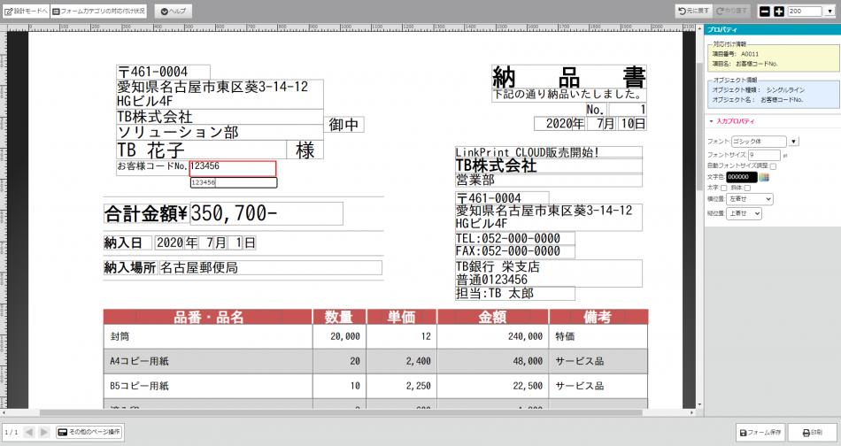 LinkPrint製品詳細2