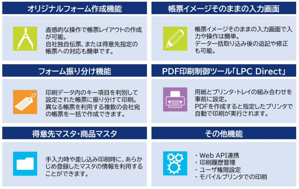 LinkPrint CLOUD製品詳細3