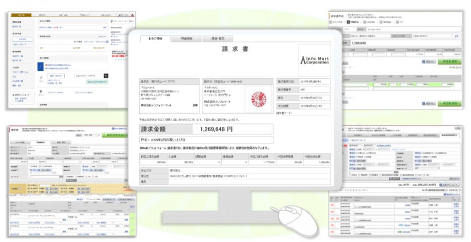 BtoBプラットフォーム請求書製品詳細1
